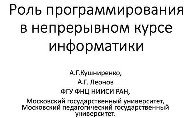 Обнинск 14 15 мая (Леонов Кушниренко)